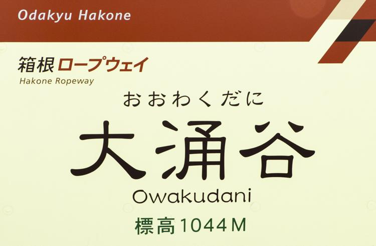 Hakone 5