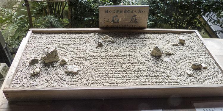 Ryoan-ji 8