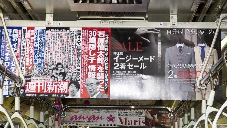 Métro Tokyo 2