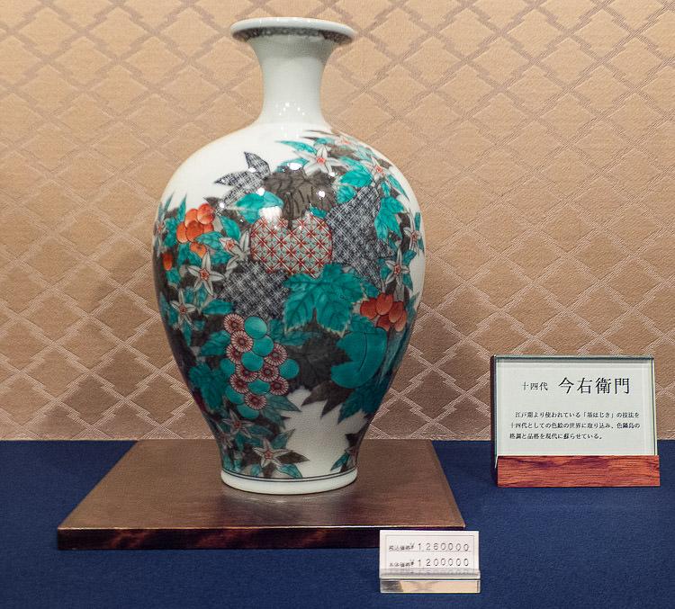 Arita vase porcelaine 1